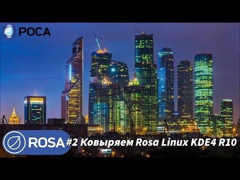 #2 Ковыряем Rosa Linux KDE4 R10