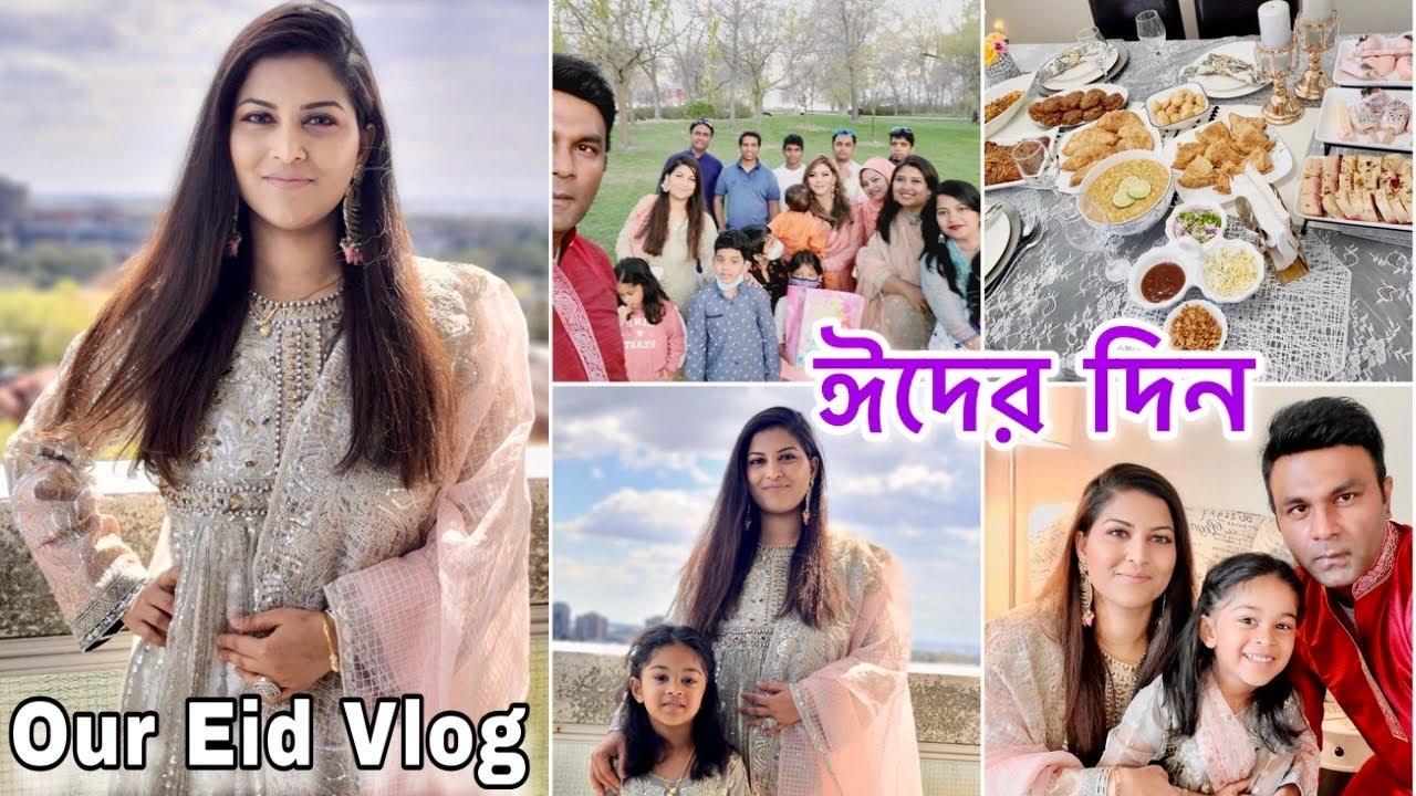 আমাদের ঈদ উল ফিতরের দিন    Our Eid Ul Fitr Celebration 2021    Vlog