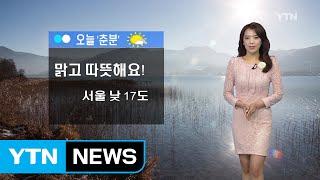[날씨] 오늘 '춘분' 대체로 맑고 따뜻...서쪽 미세먼지 주의 / YTN Free HD Video