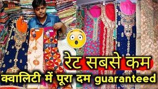 1500 वाला सूट सिर्फ 500 का ।सूरत से सस्ता दिल्ली में । wholesale ladies suit market । urban hill
