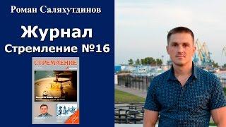 Журнал Стремление №16. Новинки КОМПАС-3D 16 версии | Роман Саляхутдинов