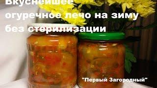 Вкуснейшее лечо из огурцов на зиму