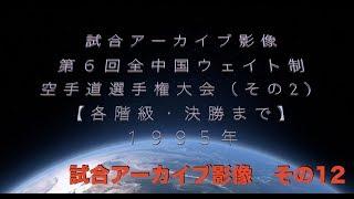 今回の動画は、1995年に下関市武道館にて開催された、第6回全中国...