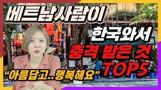 베트남 사람이 한국와서 충격받은 것 TOP5 (ft.  물티슈)