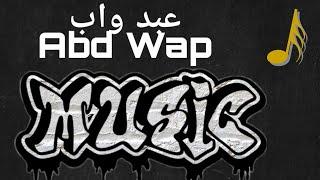 (اشرح لي؟) افضل موقع في الوطن العربي 🌐 لتحميل الاغاني من Gogale 😱❤