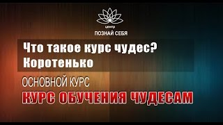 """программа курса """"КУРС ОБУЧЕНИЯ ЧУДЕСАМ"""" 2016 год"""
