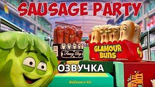 СОСИСОЧНАЯ ВЕЧЕРИНКА (Sausage Party) [HD] - Озвученный Трейлер Без Цензуры [BizZzoon и Ko.]