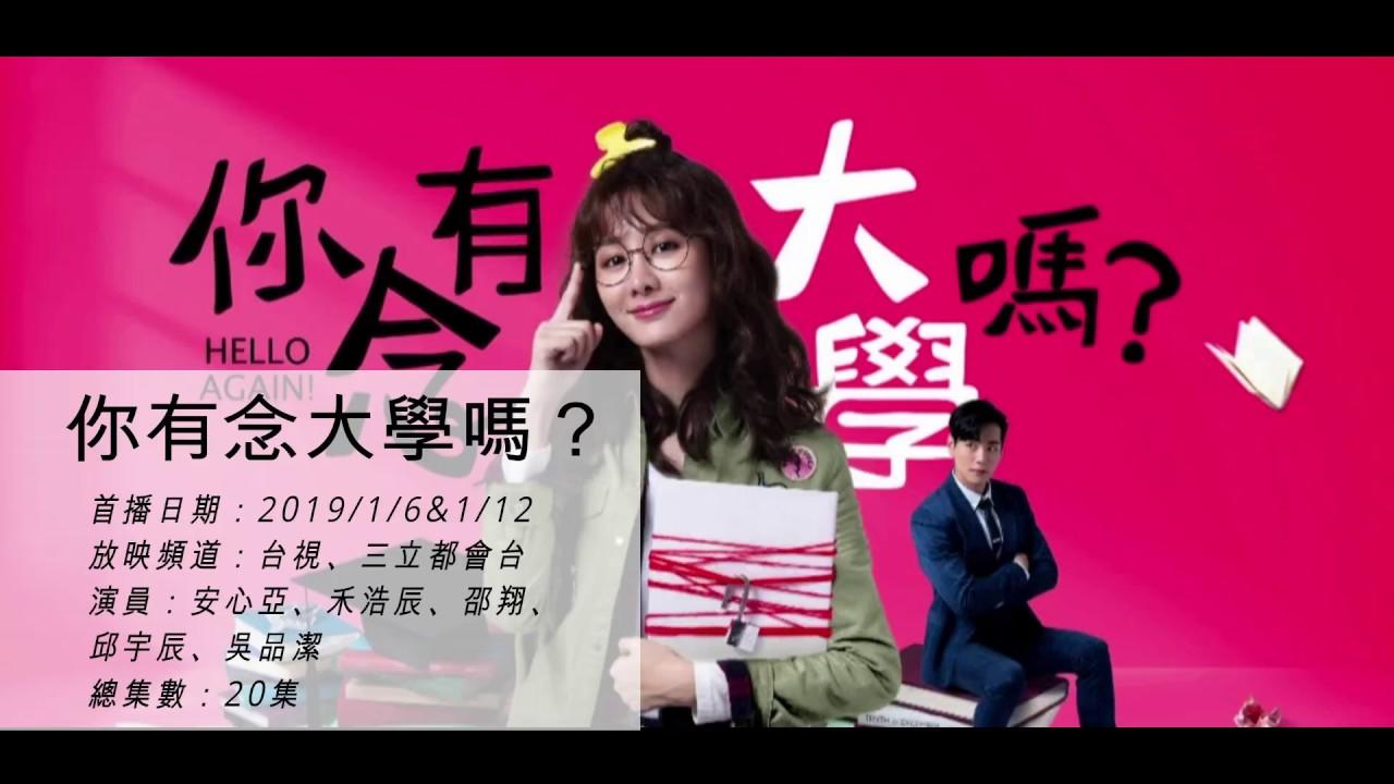 2019上半年 臺灣偶像劇 推薦 TOP10 - YouTube