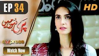 Pakistani Drama | Pari Hun Mein - Episode 34 | Express TV | Ali Abbas,Seher
