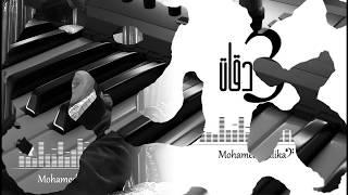 3 Daqat - Abu Ft. Yousra ثلاث دقات - أبو و يسرا موسيقى