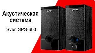 Акустическая система Sven SPS-603 - видео обзор