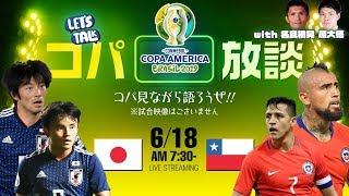 コパ放談!日本代表vsチリ代表を観ながら語り合おう! #コパ放談 2019.06.18