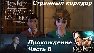 Harry Potter: Hogwarts Mystery Часть 8 Странный коридор! Прохождение (Android Ios)