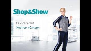 Костюм «Санди». «Shop and Show» (мода)