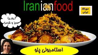 استانبولی پلوازآشپزخانه خوراک ایرانی خوشمزه ؛ تند و تیز | Estamboli Polo-Rice