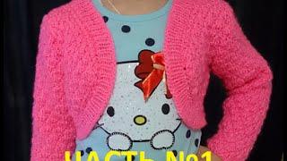 """ВЯЗАНИЕ СПИЦАМИ!Вязание на весну""""БОЛЕРО"""" ЧАСТЬ №1.knitting"""