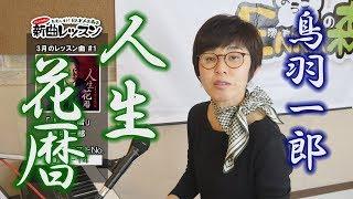 「ようこそ!ENKAの森」 第41回放送 新曲レッスン#1 鳥羽一郎「人生花暦」