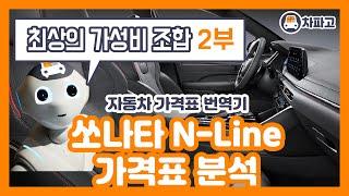 현대 2020년형 쏘나타 N-line 가격표 분석!!!…