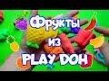 Поделки - Лепим и учим фрукты и овощи из пластилина Play Doh | Поделки для детей