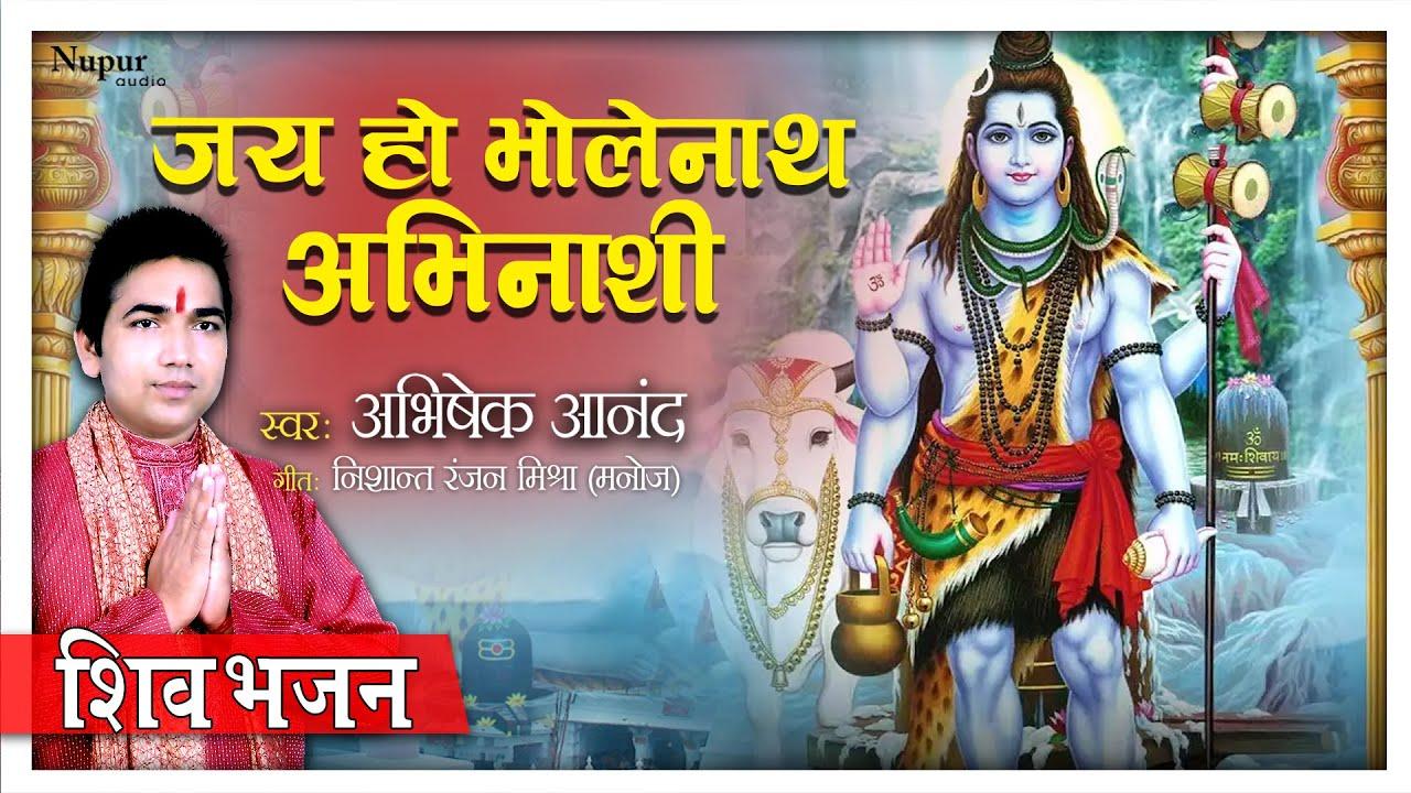 2020 सावन शिव भजन | Jai Ho Bholenath Abhinashi | 2020 Sawan Special Shiv Bhajan | Abhishek Anand
