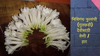 निशिगंध फुलांची देवीसाठी वेणी | gulchadi flower veni | nishigandh flower