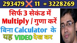 Multiply short tricks for fast calculation|How to multiply without calculator by shortcut tricks|