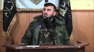 هل يعي جيش الإسلام أن هذه معركة الأمة ليضع كل إمكانياته؟ بصوت الشيخ زهران علوش