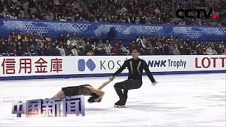 [中国新闻] 花样滑冰大奖赛日本站 隋文静/韩聪双人滑短节目排名第一 | CCTV中文国际