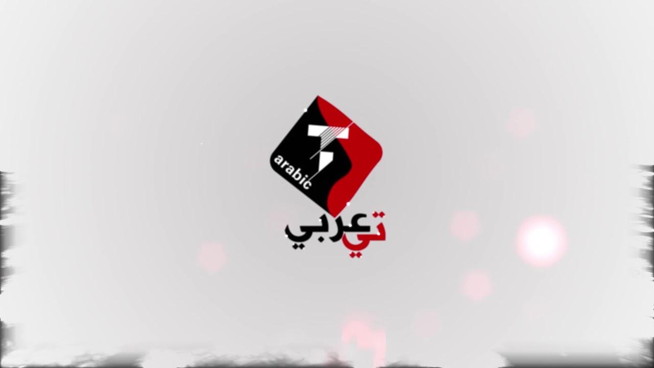 تابعونا قريبا على قناة تي عربي #T_arabic #تي_عربي