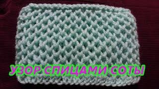 Узор спицами соты How to Knit Honeycomb