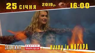 Мастер и Маргарита, 2019, Запорожье