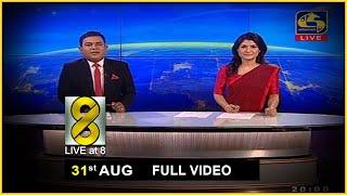Live at 8 News –  2020.08.31 Thumbnail