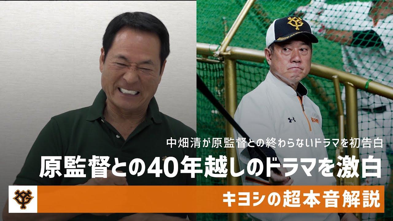 中畑清が原監督との終わらないドラマを初告白【キヨシの超本音解説】