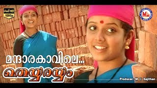 മന്ദാരക്കാവിലേ  | MANDARAKKAVILE | THEYYARAYYAM | Malayalam Folk Songs | HD Official