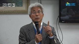미국의 폭력적 패권과 한국의 무능한 굴종-이재봉 원광대 교수