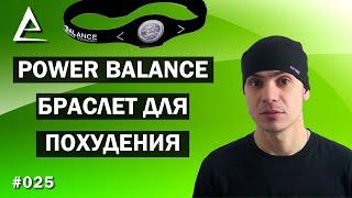 Браслет для похудения Power Balance работает или нет отзыв