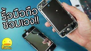ชุบชีวิตมือถือเก่า ง่ายมั๊ย? iphone ไอโฟน - PedPed TV