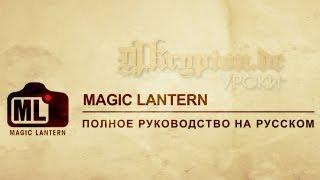 УРОК: Прошивка Magic Lantern. Полное руководство.