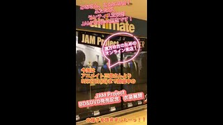 JAM Project BD&DVD発売記念特別展示 アニメイト三宮オンライン来店! #shorts