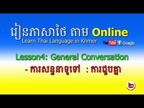 Learn Thai Language in Khmer - General Conversation part#2