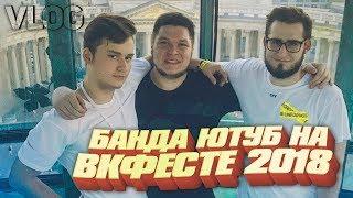 VLOG - БАНДА ЮТУБ НА ВКФЕСТЕ И В ОФИСЕ ВК! (Claynese, COFFI, Exile, Operina, Sigachev)