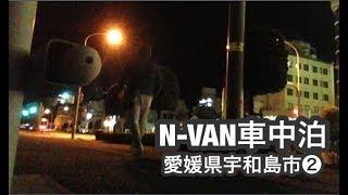 【N-VAN】車中泊(宇和島市❷)