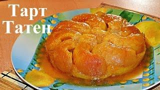Тарт Татен с яблоками: яблочный пирог перевертыш