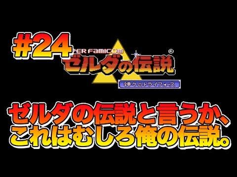 #24【実況】SFCゼルダの伝説 神々のトライフォース【スーファミ・レトロ】