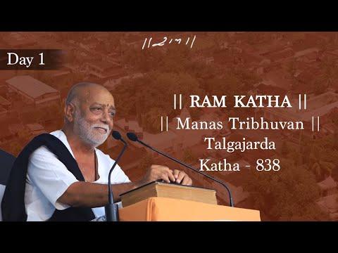 || Ramkatha || Manas Tribhuvan || Day 1 I Morari Bapu II Talgajarda, Gujarat II 2018