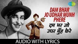 Dam Bhar Jo Udhar Munh Phere with lyrics | दम भर जो उधर मुँह फेरे | Lata | Mukesh | Awara