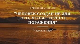10 Знаменитых Цитат Эрнеста Хемингуэя