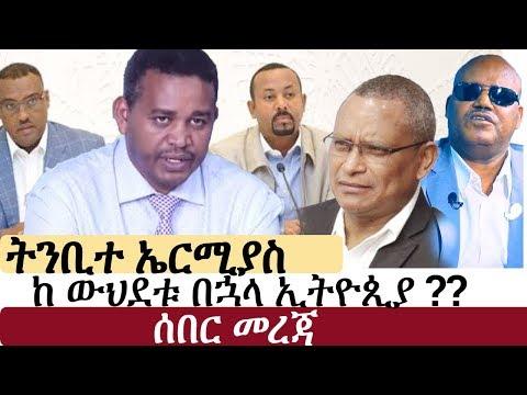 Ethiopia: የኢትዮታይምስ የዕለቱ ዜና | EthioTimes Daily Ethiopian News | Ermiyas Legese | TPLF
