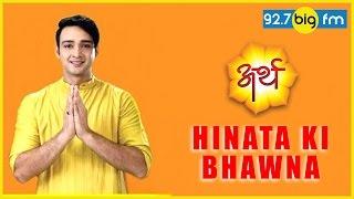 Arth - Hinata Ki Bha...