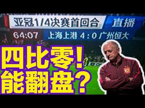 [广播] 恒大败走上港怎么看 华南虎还能翻盘吗?